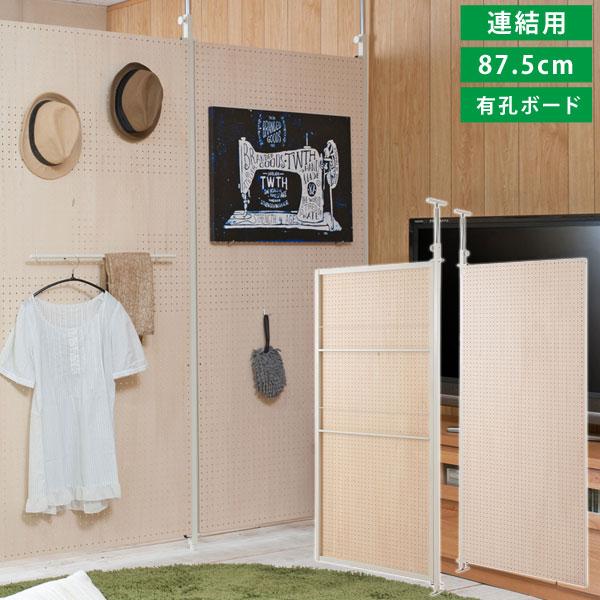 日本製 突っ張り 連結式 間仕切りパーテーション 連結用 幅87.5cm NJ-0510 有孔ボード パンチングボード 裏側マガジンラック