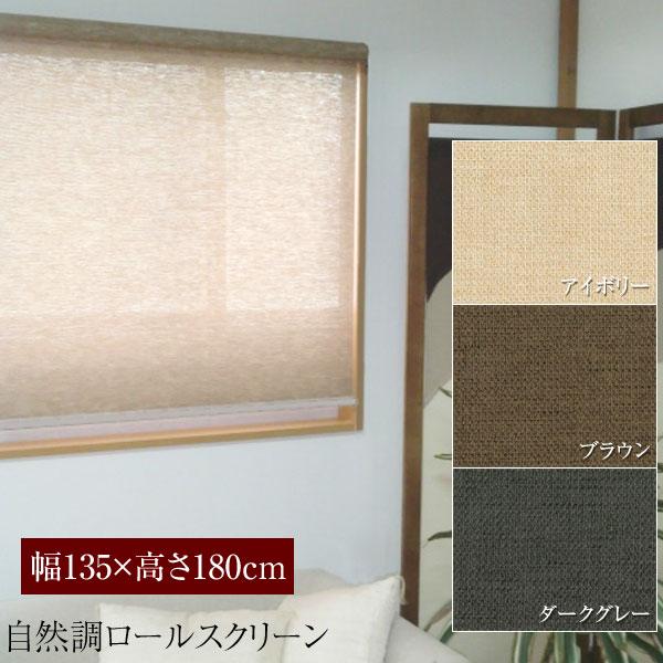 日本製 ロールスクリーン ナチュラル生地 ロールアップシェード 幅135×高さ180cm 巻上げ 機械式 静音 遮光
