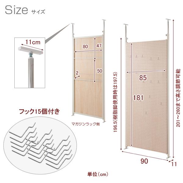 日本製 突っ張り 連結式 間仕切りパーテーション 本体 幅90cm NJ-0509 有孔ボード パンチングボード 裏側マガジンラック