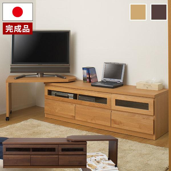 テレビ台 完成品 アルダー材 回転盤 国産 テレビボード TVボード TV台 幅150cm TE-0009/TE-0010