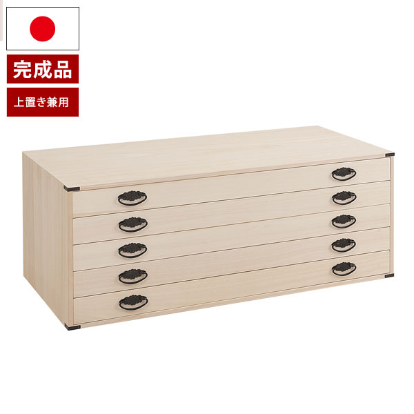 和風箪笥 桐タンス 5段 桐チェスト 幅99cm 高さ40.5cm 上置き兼用 着物収納 菊模様金具付 日本製 完成品 HI-0065