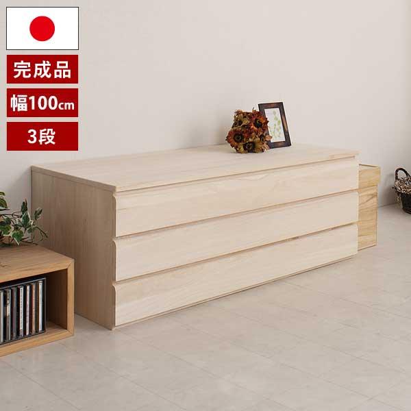 桐タンス 洋風3段チェスト 幅100.5cm ナチュラル 生地仕上げ 桐箪笥 上置き対応 完成品 日本製 HI-0058