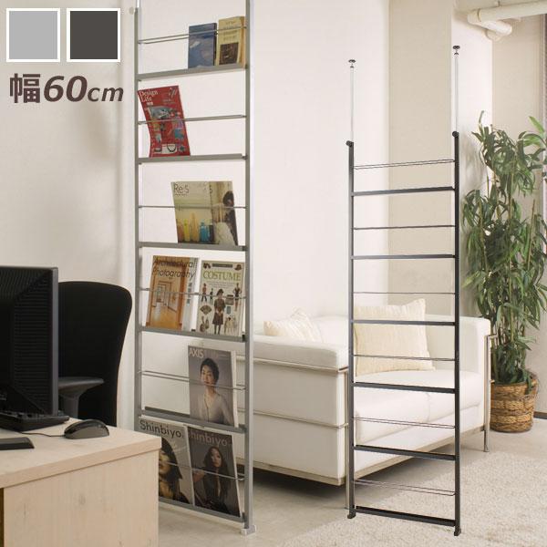 今日から使える割引クーポン配布中!お部屋をショップのように飾って収納できる 日本製 突っ張り ブックラック 幅60cm 書棚 ディスプレイ マガジンラック パーテーション 雑誌