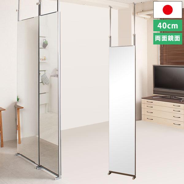 日本製 両面ミラー 鏡 姿見 ス突っ張り タンドミラー 大型ミラー 幅40cm 大きな鏡 NJ-0158