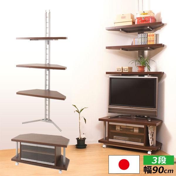 新しいブランド 日本製 テレビ台 コーナーテレビボード 幅90cm 突っ張りコーナーラック3段セット NJ-0027, HIC d804b332