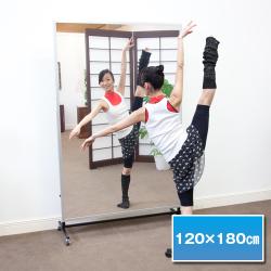 割れない鏡 リフェクス軽量フィルムミラー スポーツミラー(キャスター型移動式) 体育館用フィルムミラー 幅120×高さ180cm【送料無料】