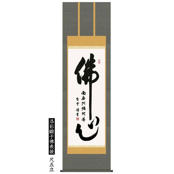 デジタル版画 掛け軸 佛心 斎藤香雪作 洛彩緞子佛表装 尺五立 仏事用 E2-113