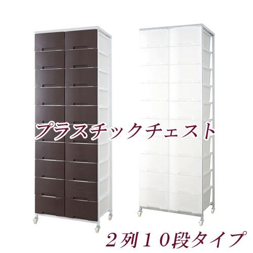 日本製 大量収納プラスチックチェスト 2列×10段 多段収納 プラスチックケース キャスター付き 幅69cm×奥行48cm×高さ200cm NJ-0382/NJ-0394
