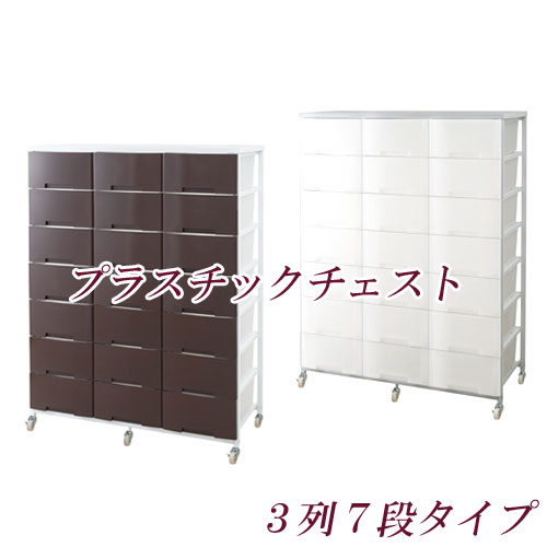 人気 日本製 大量収納プラスチックチェスト 3列×7段 多段収納 プラスチックケース キャスター付き 幅103m×奥行48cm×高さ144cm NJ-0383/NJ-0395, ベストプライス ラック 533061b5