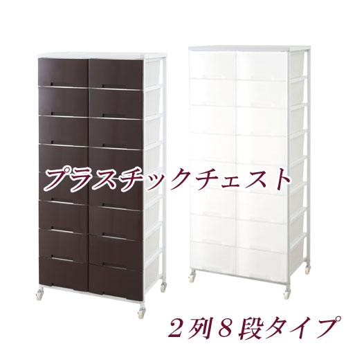 入荷中 日本製 大量収納プラスチックチェスト 2列×8段 多段収納 プラスチックケース キャスター付き 幅69cm×奥行48cm×高さ163cm NJ-0380/NJ-0392, Gain-Mart 144cf657