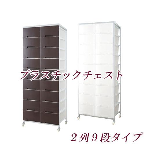 日本製 大量収納プラスチックチェスト 2列×9段 多段収納 プラスチックケース キャスター付き 幅69cm×奥行48cm×高さ181cm NJ-0381/NJ-0393