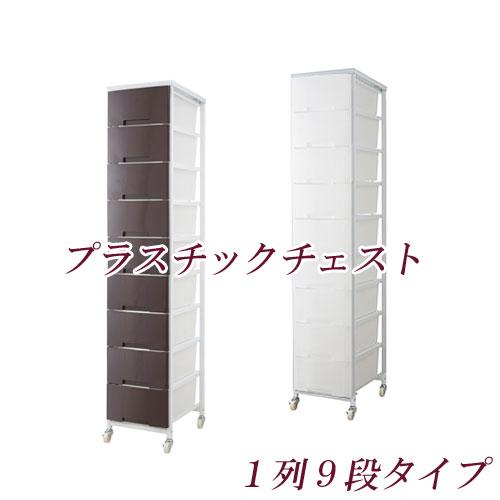 日本製 大量収納プラスチックチェスト 1列×9段 多段収納 プラスチックケース キャスター付き 幅36cm×奥行48cm×高さ181cm NJ-0377/NJ-0389
