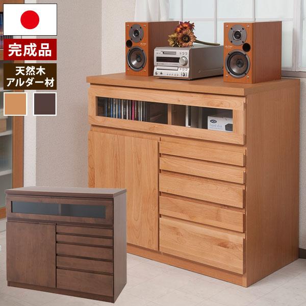 チェスト FAX台兼用リビングチェスト 完成品 天然木 アルダー材 幅90cm 5杯 日本製 キャビネット シンプル TE-0079/TE-0081
