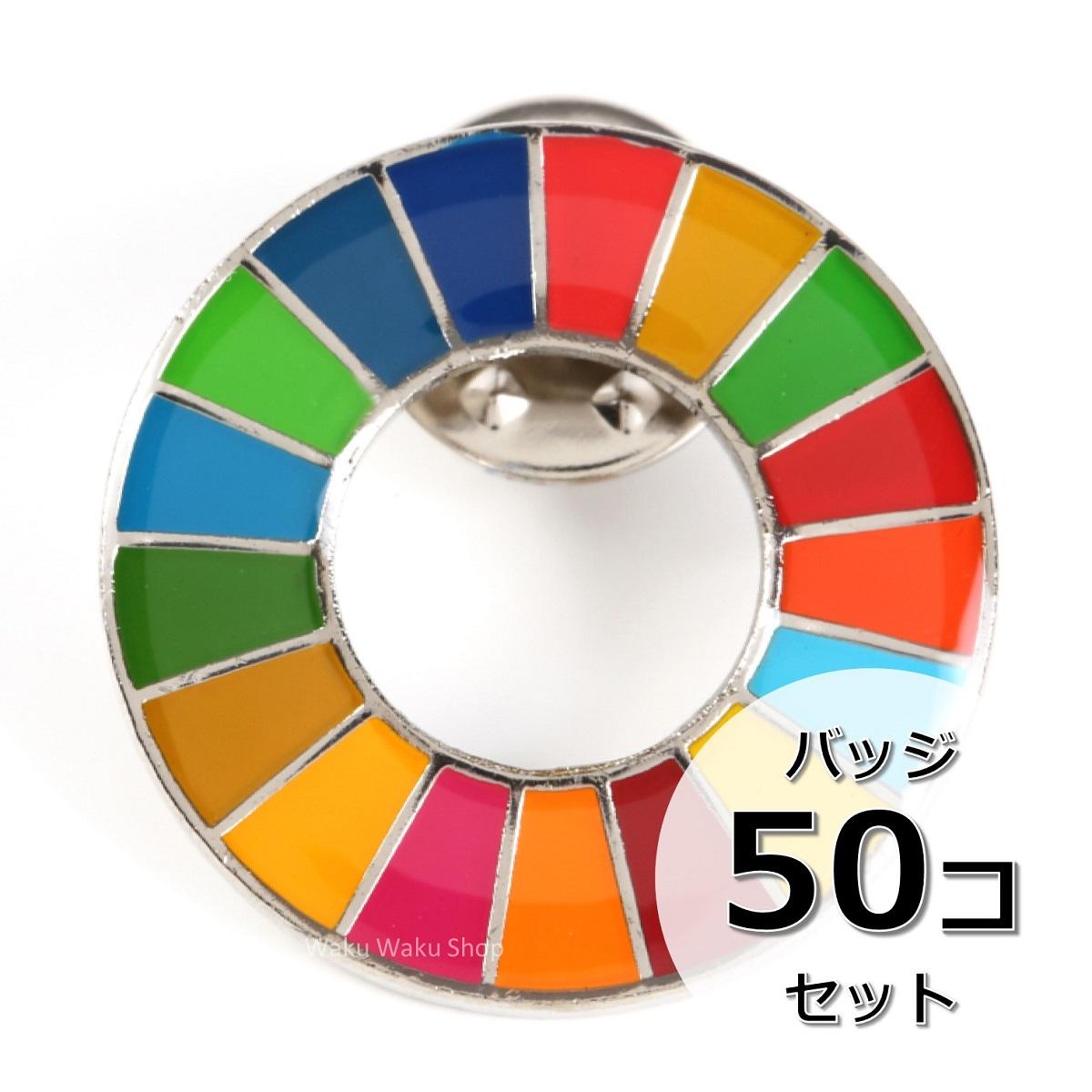 国連ガイドライン対応 SDGs ピンバッジ バッチ バッヂ 1個からまとめ買いまで (丸みタイプ50個)