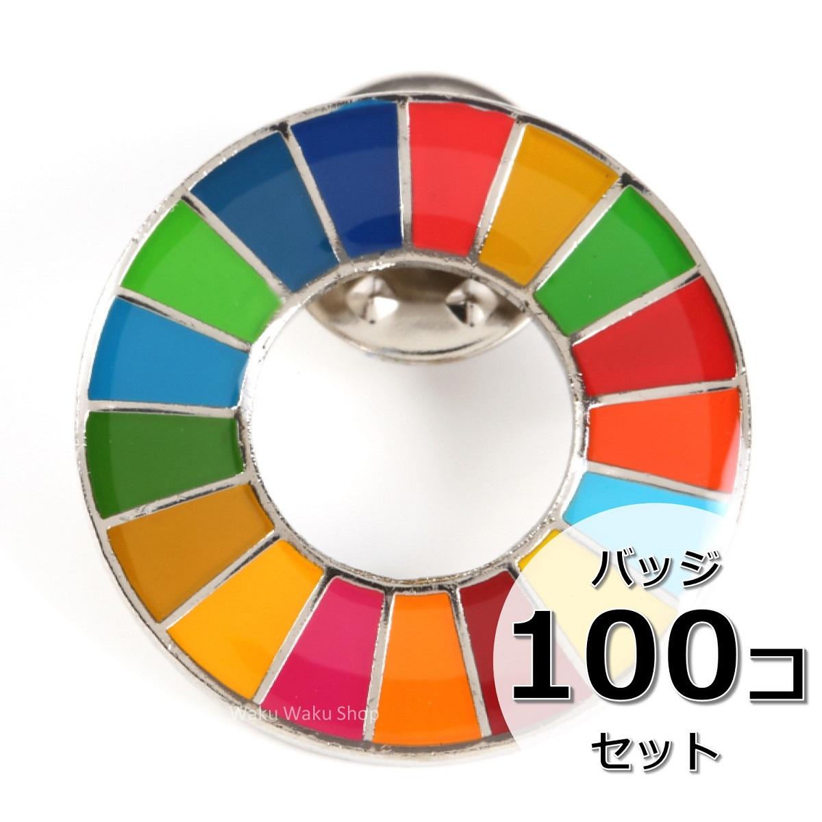 国連ガイドライン対応 SDGs ピンバッジ バッチ バッヂ 1個からまとめ買いまで (丸みタイプ100個)