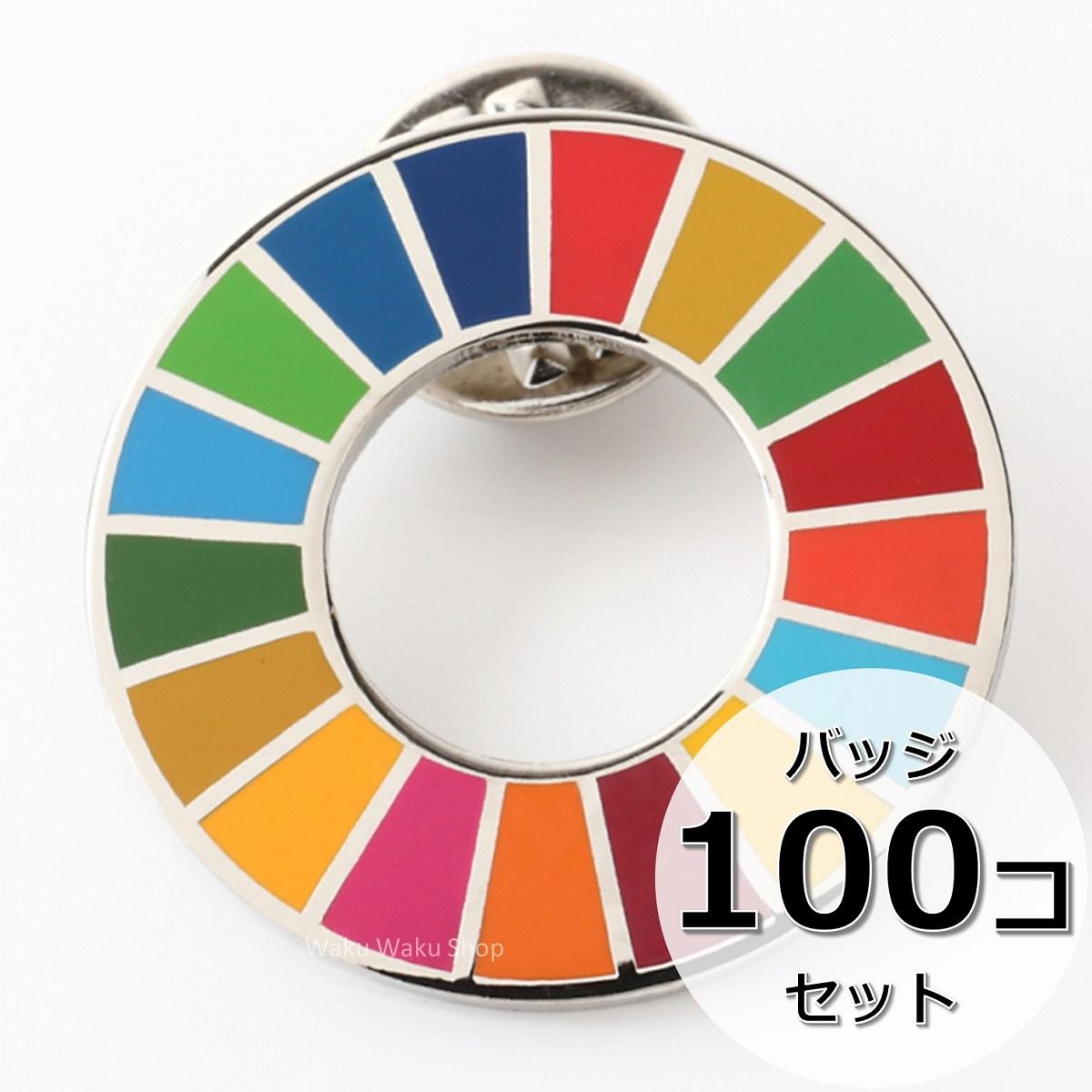 国連ガイドライン対応 SDGs ピンバッジ バッチ バッヂ 1個からまとめ買いまで (平らタイプ100個)
