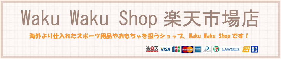 Waku Waku Shop 楽天市場店:スポーツ用品やおもちゃを扱うショップです!