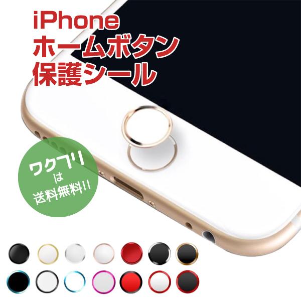 iPhone ボタンシール 指紋認証対応 送料無料 クーポンで100円OFF+送料無料 ホームボタンシール ホームボタンカバー 舗 TOUCH ふるさと割 指紋認証 アルミ ホームボタン ID