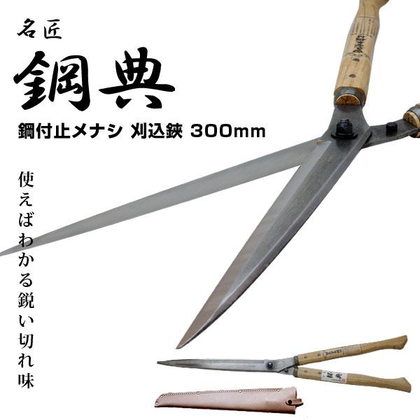 刈込鋏 鋼典 鋼付止メナシ 300mm A-70 鋼典 ( かねのり カネノリ ) 五十嵐刃物工業 はさみ 刈り込みばさみ 刈込みばさみ 刈込ばさみ 苅込ばさみ 枝切りばさみ 枝切鋏 枝切りバサミ 日本製