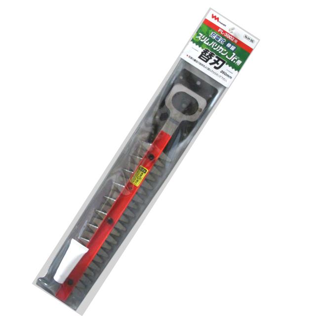 お庭のお手入れラクラク 充電式 伸縮スリムバリカン Jr. PL-3002 専用の替刃です PL-3002用 H-96 MUSASHI 店舗 ムサシ 宅配便送料無料 替刃