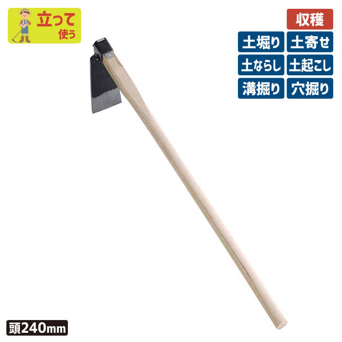 (手打鋼付)タケノコ鍬240mm ガーデニング くわ クワ 土ならし 土堀り 穴掘り 土起こし ホー 園芸用品 農業 農作業 用具 工具 家庭菜園 収穫 刃物 浅野木工所