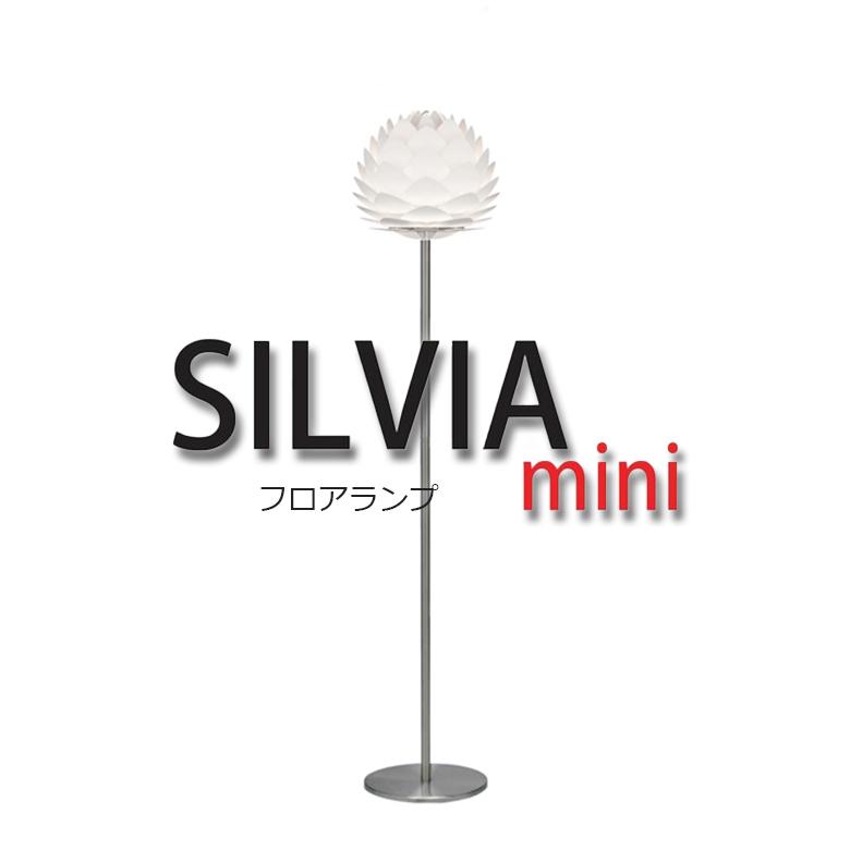 SILVIA mini フロアランプ 02009-FL-WH ホワイト フロアライト スタンドライト スタンドランプ フロアスタンド おしゃれ 北欧 60w かわいい リビング led 明るい カバー 球体 白 寝室 シンプル スタイリッシュ 丸 星 モダン 【サンリビング】