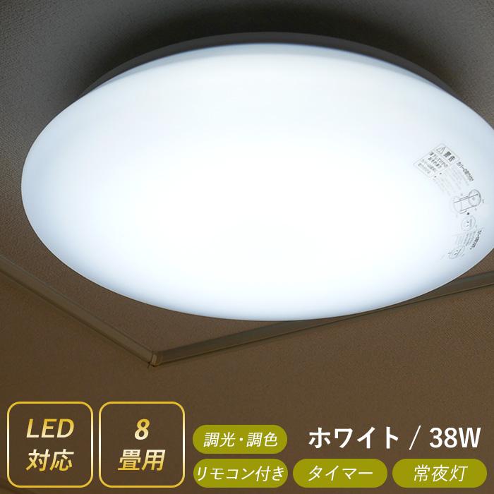 【LEDシーリングライト 38W 8畳用】 天井照明 照明器具 おしゃれ 明るい 調光調色 常夜灯 薄型 8畳 リモコン付き リビング ダイニング 寝室 インテリア ledライト 村上工作所