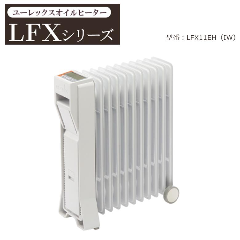 LFX11EH(IW) ユーレックス オイルヒーター オイル ヒーター 電気 オフィス 持ち運び オンタイマー 省エネ 節電 タイマー 自動オフ 10畳 タイマー付き タイマー 【サンリビング】