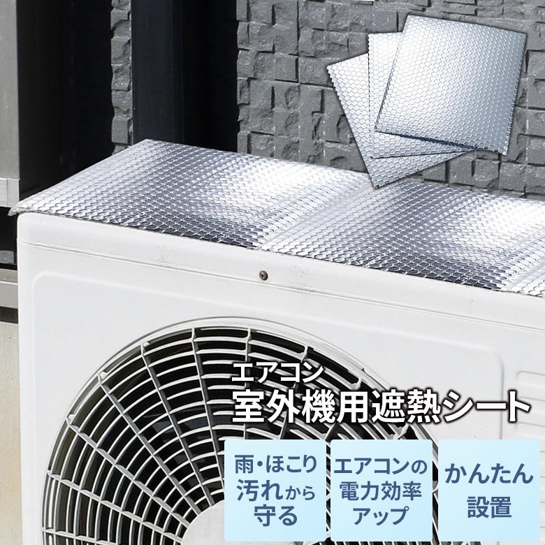 太陽光をカットして室外機の温度上昇を抑え エアコンの効率をアップ 雨 ほこりから守り 汚れも防ぎます メール便 エアコン室外機用遮熱シート3枚組 今季も再入荷 省エネ 対策 室外機カバー 日よけ アルミパネル 日本製 保護 節電 国産 遮熱パネル 電気代カット 輸入 断熱 効率アップ セーブインダストリー 遮熱シート