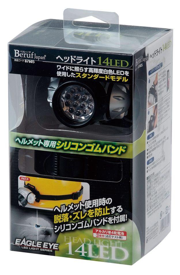 ヘッドライト14LED ヘルメット専用シリコンバンド付き