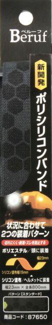 沸騰ブラドン ポリシリコンバンド スタンダード 23mm幅 23mm幅 ヘッドライト用 ヘッドライト用, アルファヴィータonlineshop:c06a900e --- portalitab2.dominiotemporario.com