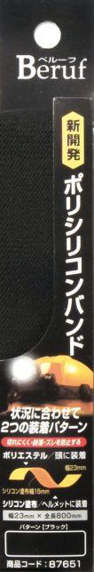【未使用品】 ポリシリコンバンド ブラック ブラック 23mm幅 ヘッドライト用, B.B.GENERAL STORE:87885ce5 --- supercanaltv.zonalivresh.dominiotemporario.com