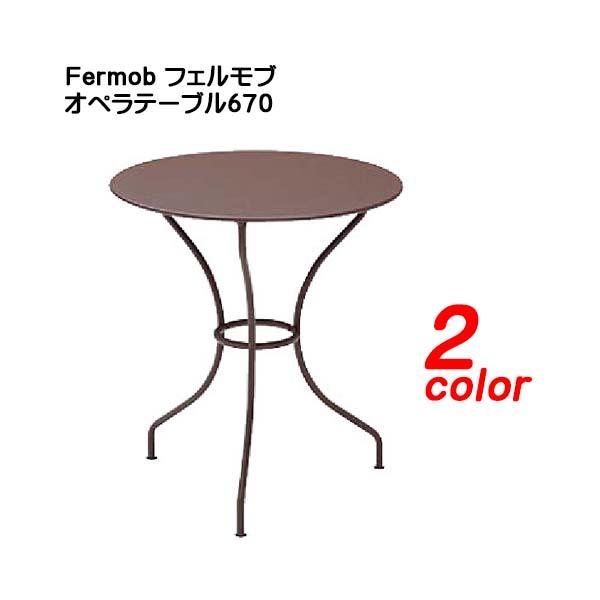 【ガーデンファニチャー】オペラテーブル670 (丸テーブル)お庭 や テラス を 新たな 空間 に 演出!高品質 な ユニソン の ガーデンテーブル(丸型テーブル) を お求めやすい価格で!【送料無料】
