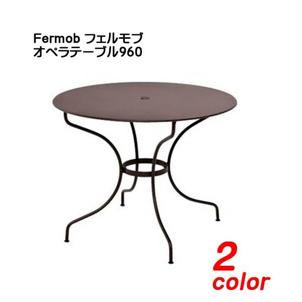 【ガーデンファニチャー】オペラテーブル960(丸テーブル)お庭 や テラス を 新たな 空間 に 演出!高品質 な ユニソン の ガーデンテーブル(丸型テーブル) を お求めやすい価格で!【送料無料】