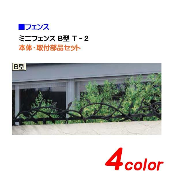 【フェンス】ミニフェンスB型 T-2 TOEX(リクシル) 防犯 対策に!高品質の リクシル 鋳物フェンス をお求めやすい価格で!【送料無料】