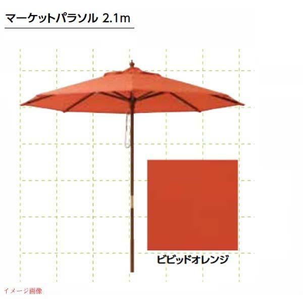 【ガーデンファニチャー】マーケットパラソル 直径2.1M 色:ビビットオレンジ お庭 で テラス で 手軽に使えるおしゃれな パラソル 【送料無料】