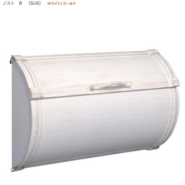 【ポスト】ハイビポスト ノストB(錠なし) 壁掛けタイプ 色:ホワイト/ゴールドオンリーワン|壁付けポスト(前入れ前出し)レターボックス 郵便受け メールボックス ぽすと post 壁掛けポスト おしゃれ 玄関ポスト【送料無料】