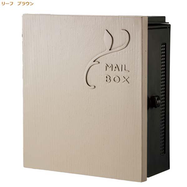 【ポスト】クーリエ リーフ(ダイヤル錠付き) 壁掛けタイプ 色:ブラウン郵便受け 郵便ポスト に 壁付けポスト(前入れ前出し) を お求めすい価格で!オンリーワン|新聞受け 郵便受け箱 メールボックス ぽすと post 壁掛けポスト おしゃれ 玄関ポスト【送料無料】