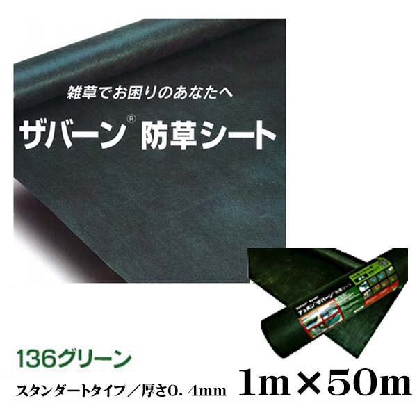 【防草シート】ザバーン136 砂利下向け グリーン 1M×50M 厚さ0.4mm雑草対策 防草対策 除草 草取り デュポン社製【送料無料】