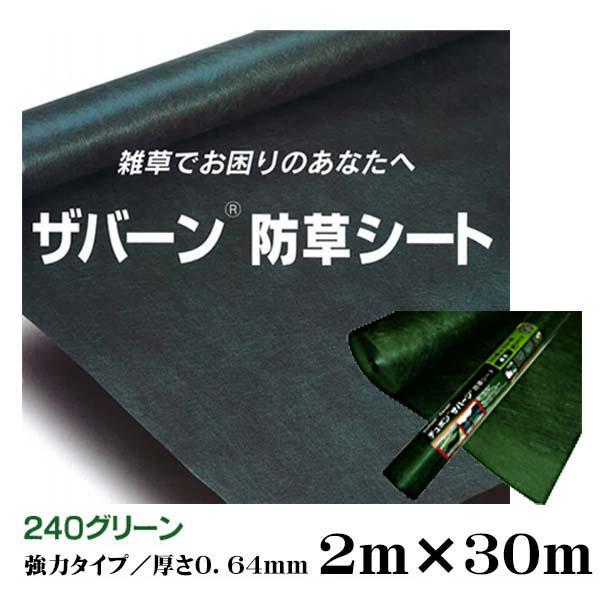 【防草シート】ザバーン240 強力タイプ グリーン 2M×30M 厚さ0.64mm雑草対策 防草対策 除草 草取り デュポン社製【送料無料】
