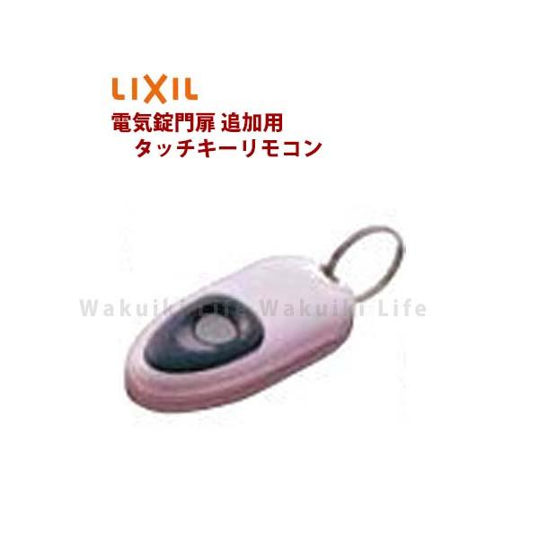 電気錠門扉 タッチキー リモコン TOEX LIXIL タッチキーリモコン ピンク色 無料 用 リモコンスイッチ 交換用 割引 リクシル 門扉 リモコン送信機追加用 電気錠 交換