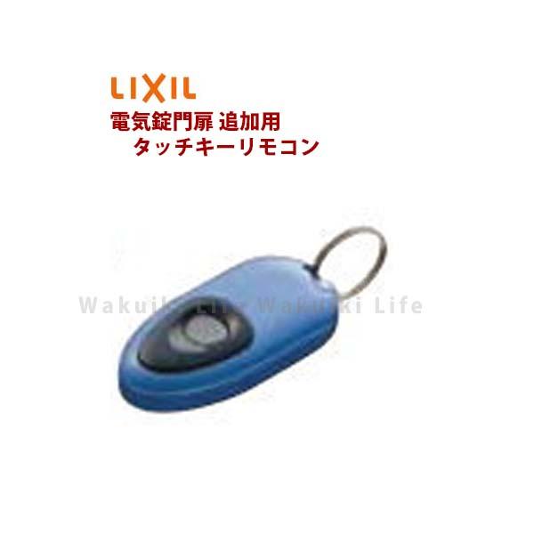 電気錠門扉 メーカー直売 タッチキー リモコン TOEX LIXIL タッチキーリモコン 在庫一掃 ブルー色 用 リクシル 交換 門扉 交換用 リモコンスイッチ 電気錠 リモコン送信機追加用