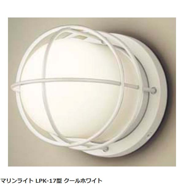 【LED 照明】マリンライト LPK-17型 クールホワイト 8VLE18CW 壁付け/据置き戸建て 照明 ライト LED led マリンライト ブラケット LIXIL(TOEX)送料無料!|リクシル 照明器具 屋外用ライト おしゃれ オシャレ ガーデンライト