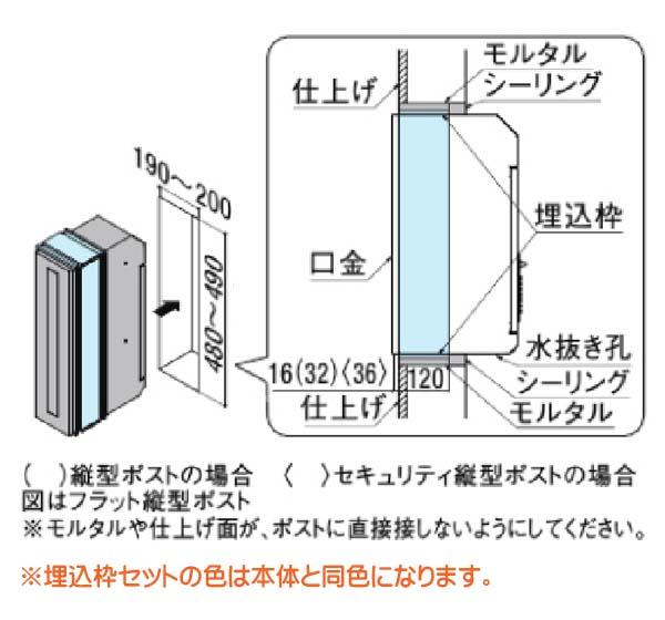 【埋込ポスト】エクスポストフラット縦型ポスト