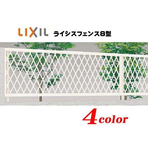 【フェンス アルミ】ライシスフェンス8型 高さ600mm LIXIL(TOEX)クロス格子 デザインで高品質な LIXIL アルミ フェンス をお求めやすい価格で!【送料無料】