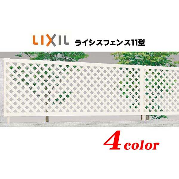 【フェンス アルミ】ライシスフェンス11型 高さ800mm LIXIL(TOEX)クロス格子 デザインで高品質な LIXIL アルミ フェンス をお求めやすい価格で!【送料無料】