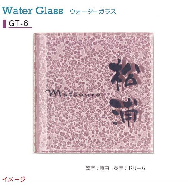 【ガラス表札】Water Glass ウォーターガラス GT-6戸建て ガラス 表札 ネームプレート ガラス サイン 美濃クラフト お求めやすい価格で!【送料無料】