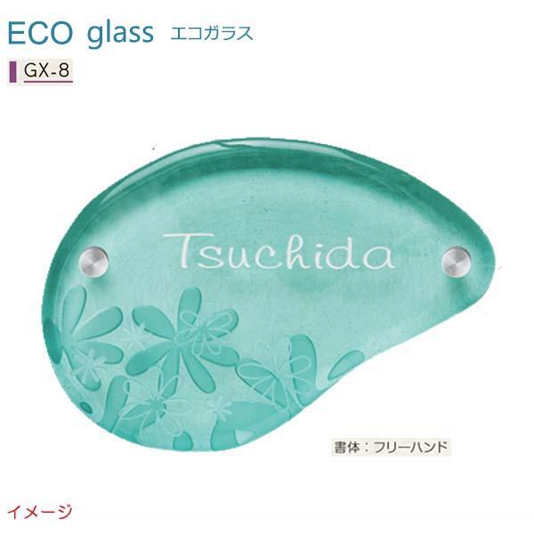 【ガラス表札】ガラス表札シリーズ エコガラス GX-8戸建て ガラス 表札 ネームプレート ガラス サイン 美濃クラフト お求めやすい価格で!【送料無料】