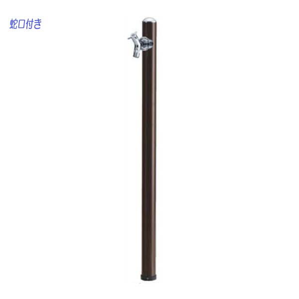 【立水栓】水栓柱 コルム 蛇口付き 色:ブラウンお庭 や テラス に スタイリッシュ で オシャレ な 立水栓(蛇口1個付き)をお求めやすい価格で!【送料無料】