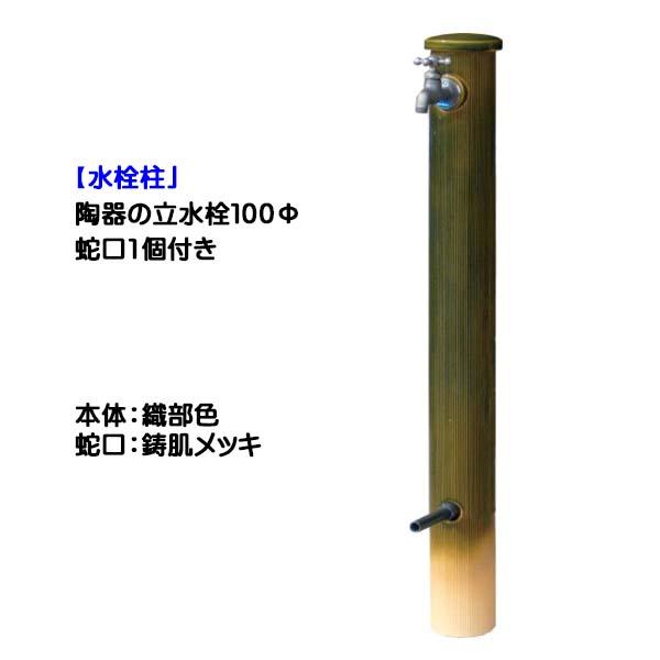 【立水栓】陶器の立水栓 100φ 蛇口付き 色:織部お庭 や テラス に 和のテイストを! 陶器 素材の 立水栓(蛇口付き)をお求めやすい価格で!【送料無料】